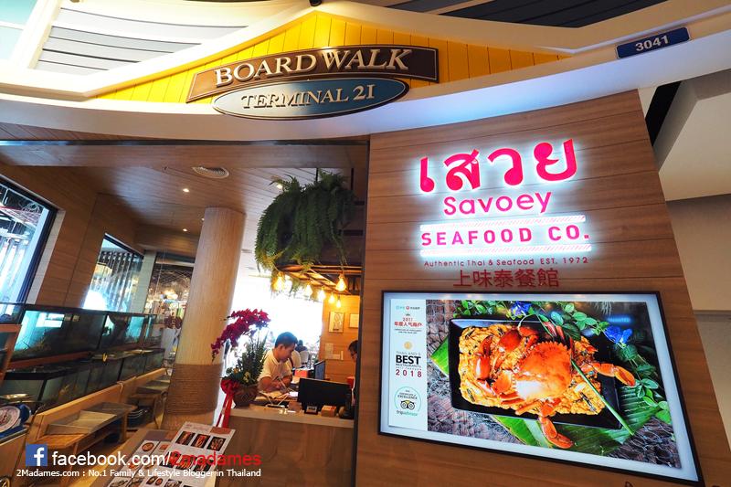 ร้านเสวย,Savoey,สาขา Terminal 21 Pattaya,ร้านอาหาร,ร้านอร่อย,เทอร์มินอล 21 พัทยา,รีวิว,pantip,ราคา,แผนที่,wongnai,tripadvisor,เมนู