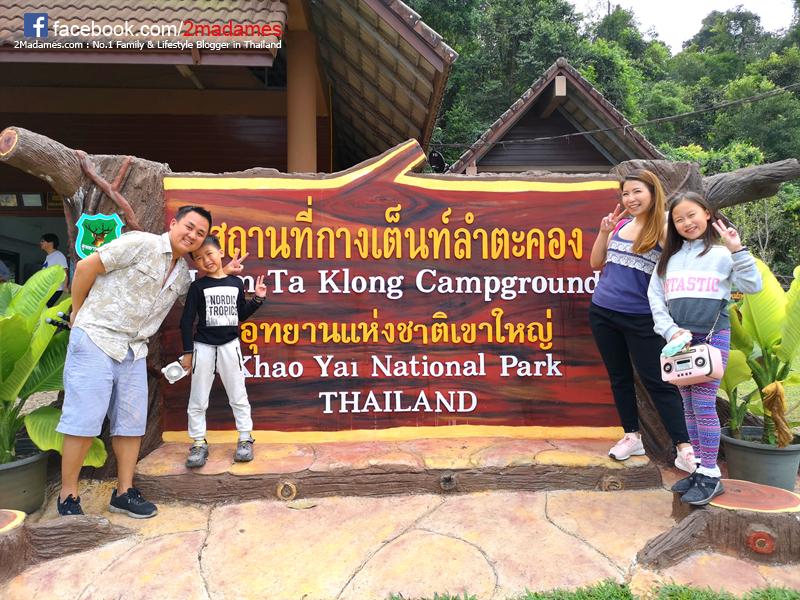 สถานที่กางเต็นท์ลำตะคอง,อุทยานแห่งชาติเขาใหญ่,ราคา,จอง,เตรียมตัว,pantip,รีวิว,ค่าเข้า,จุดกางเต็นท์ผากล้วยไม้