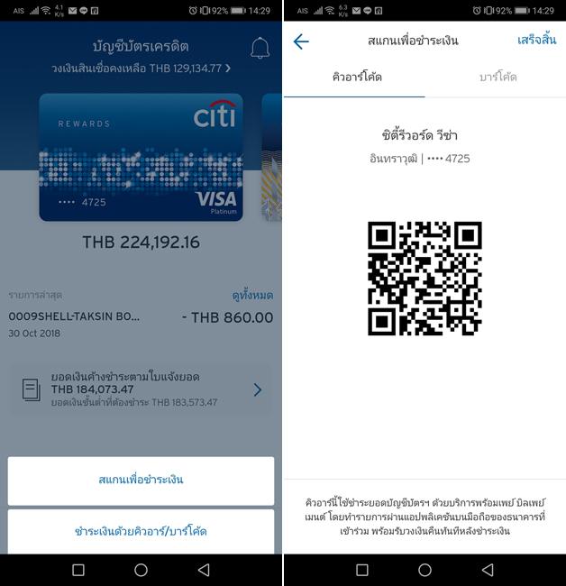 Citi Mobile Application,Citibank,รีวิว,แอพพลิเคชั่น,pantip,สแกนจ่ายเงินด้วย QR Code,Download
