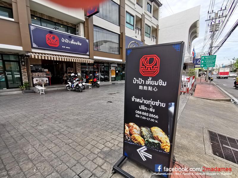 กุยช่าย ตลาดพลู,ป๋าป้า เตี้ยมซิม,Papa Tiamsim,ราคา,รีวิว,เมนู,pantip,wongnai,สาขา,เบอร์โทร,ร้านอาหาร ตลาดพลู,เทอดไท