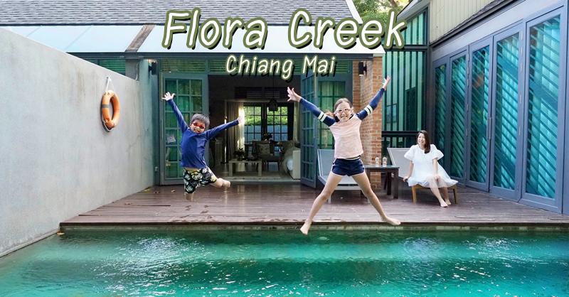 โรงแรมฟลอร่า ครีค เชียงใหม่,Flora Creek Chiang Mai,รีวิว,pantip,กฤษดาดอย,ราคา,Creek Café,ห้องพัก,Pool Villa,กิจกรรม