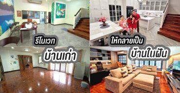 รีโนเวทบ้าน,Renovate,บ้านเก่า,บ้านใหม่,รีวิว,pantip,ตกแต่งภายใน,Interior Design,รับเหมา,ตกแต่งบ้าน,พื้นไม้มะค่า