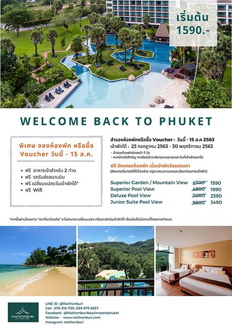Naithonburi Beach Resort,ในทอน บุรี บีช รีสอร์ท,โรงแรม รีสอร์ท ภูเก็ต,รีวิว,pantip,อาหาร,เบอร์,ห้องพัก,เบอร์โทร