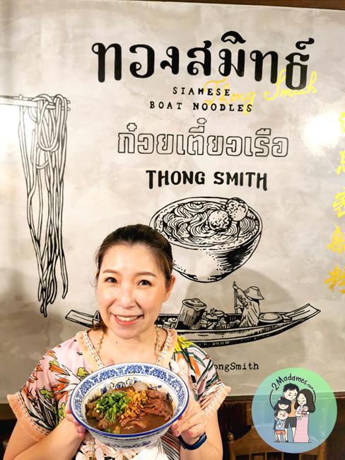 ก๋วยเตี๋ยวเรือทองสมิทธ์,รีวิว,สยาม พารากอน,Siam paragon,pantip,เมนู,ราคา,Thong Smith,Siamese Boat Noddles