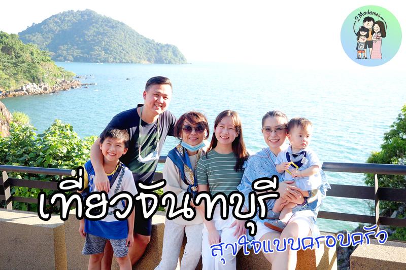 เที่ยวจันทบุรี,ที่กิน,โรงแรมชานบุรี,Chaanburi Boutique Resort,รีวิว,pantip,ร้านพริก,Pool access,อาหารเช้า,Sky View Cafe,ส้มตําเจ๊ลักษณ์,อ่าวคุ้งกระเบน,aquarium,ให้อาหารฉลาม,จุดชมวิวนางพญา,เจดีย์กลางน้ำ,ก๋วยเตี๋ยวท่าใหม่,ก๋วยเตี๋ยวบ้านบึง
