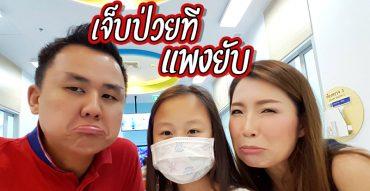 ประกันสุขภาพ,AIA Health Happy,เหมา เบิ้ล คุ้ม,รีวิว,pantip,เอไอเอ,ค่ารักษาพยาบาล,เจ็บป่วย