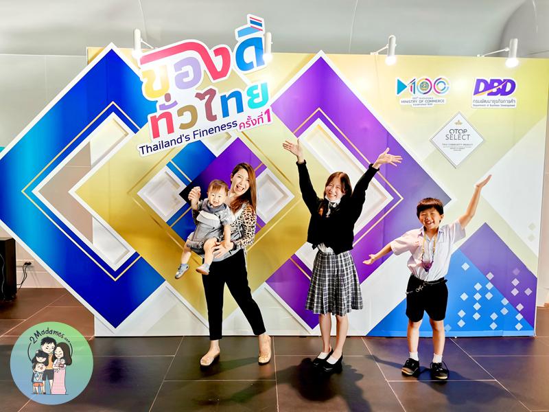 งานของดีทั่วไทย Thailand's Fineness ครั้งที่ 1,รีวิว,จัดที่ไหน,อิมแพค เมืองทองธานี,pantip,งานแสดงสินค้า