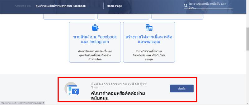 Facebook ถูกแฮก,เพจโดนแฮก,เฟสบุ๊คโดนขโมย,วิธีการแก้ไขกู้คืน,การป้องกันไม่ให้ถูกบุกรุกบัญชี,pantip